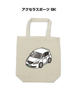 トートバッグ エコバッグ 車好き プレゼント 車 メンズ 誕生日 彼氏 男性 シンプル かっこいい マツダ アクセラスポーツ BK 送料無料