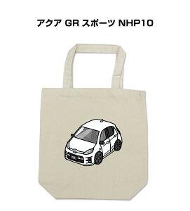 トートバッグ エコバッグ 車好き プレゼント 車 メンズ 誕生日 彼氏 男性 シンプル かっこいい トヨタ アクア GR スポーツ(NHP10) 送料無料