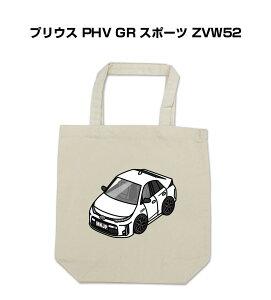 トートバッグ エコバッグ 車好き プレゼント 車 メンズ 誕生日 彼氏 男性 シンプル かっこいい トヨタ プリウス PHV GR スポーツ(ZVW52) 送料無料
