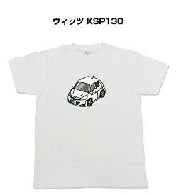 Tシャツ カスタマイズTシャツ シンプル 車特集 トヨタ ヴィッツKSP 送料無料