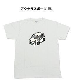 Tシャツ カスタマイズTシャツ シンプル 車特集 マツダ アクセラスポーツ BL 送料無料