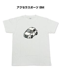 Tシャツ カスタマイズTシャツ シンプル 車特集 マツダ アクセラスポーツ BM 送料無料