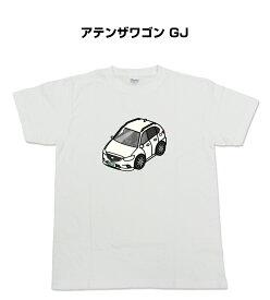 《本日10%OFFクーポン配布中!》Tシャツ カスタマイズTシャツ シンプル 車特集 マツダ アテンザワゴン GJ 送料無料
