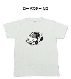 《本日10%OFFクーポン配布中!》Tシャツ カスタマイズTシャツ シンプル 車特集 マツダ ロードスター ND 送料無料