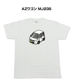 《本日10%OFFクーポン配布中!》Tシャツ カスタマイズTシャツ シンプル 車特集 マツダ AZワゴン MJ23S 送料無料