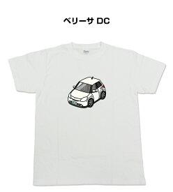 《本日10%OFFクーポン配布中!》Tシャツ カスタマイズTシャツ シンプル 車特集 マツダ ベリーサ DC 送料無料