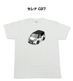 Tシャツ カスタマイズTシャツ シンプル 車特集 ニッサン セレナ SERENA C27 送料無料