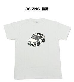 Tシャツ 車好き プレゼント 車 メンズ 誕生日 彼氏 誕生日 クリスマス 男性 シンプル かっこいい トヨタ 86 ZN6 後期 送料無料
