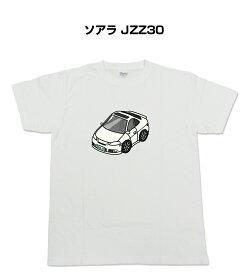 Tシャツ 車好き プレゼント 車 メンズ 誕生日 彼氏 誕生日 クリスマス 男性 シンプル かっこいい トヨタ ソアラ JZZ30 送料無料