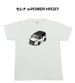 Tシャツ カスタマイズTシャツ シンプル 車特集 ニッサン セレナ e-POWER HFC27 送料無料
