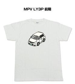 《本日10%OFFクーポン配布中!》Tシャツ カスタマイズTシャツ シンプル 車特集 マツダ MPV LY3P 前期 送料無料