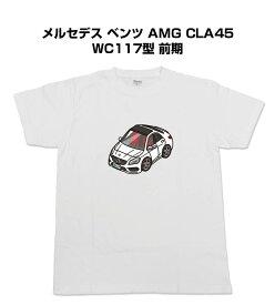 Tシャツ 車好き プレゼント 車 メンズ 誕生日 彼氏 誕生日 クリスマス 男性 シンプル かっこいい 外車 メルセデス ベンツ AMG CLA45 WC117型 前期 送料無料