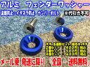送料無料 フェンダーワッシャー ナンバーボルト 2個 1SET 盗難防止 輸入品 ブルー 青/JDM/パスワード/USDM/SKUNK/送料込み