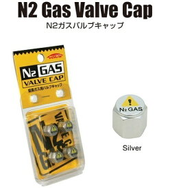 【送料無料】【KYO-EI N2 Gas Valve Cap】 N2 バルブキャップ 4個 [シルバーキャップ] [普通自動車・軽自動車][窒素ガス用]