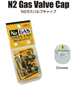 【送料無料】【KYO-EI N2 Gas Valve Cap】 N2 バルブキャップ 4個 [クロームメッキキャップ] [普通自動車・軽自動車][窒素ガス用]