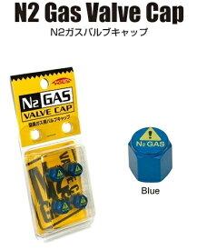 【送料無料】【KYO-EI N2 Gas Valve Cap】 N2 バルブキャップ 4個 [ブルーキャップ] [普通自動車・軽自動車][窒素ガス用]