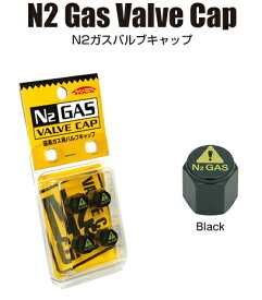 【送料無料】【KYO-EI N2 Gas Valve Cap】 N2 バルブキャップ 4個 [ブラックキャップ] [普通自動車・軽自動車][窒素ガス用]