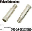 【送料無料】汎用品 KYO-EI 真鍮製バルブエクステンション 1本[バルブ延長用] [普通自動車・軽自動車][メッキ][バル…