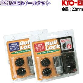 KYO-EI 盗難防止ロックナット単品 ブラック 黒 ショートタイプ M12×P1.25/P1.5-19HEX/21HEX兼用 (スペーシア/N-VAN/ルークス)