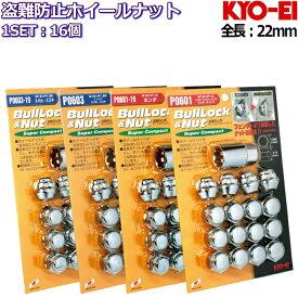 KYO-EI ロックナット付属16個セット メッキ ショートタイプ M12×P1.25/P1.5-19HEX/21HEX (ハイゼット/キャリー/N-VAN)