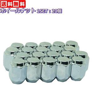 標準サイズ ホイールナット メッキ 20個 M12×P1.25/P1.5-19HEX/21HEX (カローラスポーツ/プリウス/インプレッサG4/XV/フォレスター)