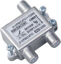 DXアンテナ 2K・4K・8K対応 混合 (分波) 器 (CS/BS-IF+UHF・FM (CATV) ) SHM1 [SH-M]