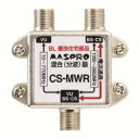 マスプロ BL型 CSミキサー CS-MWR<CS-MW> (屋内用)