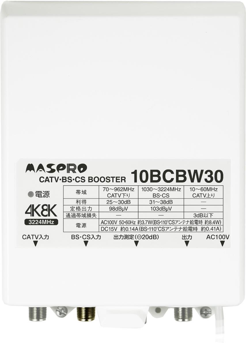 マスプロ 4K・8K衛星放送(3224MHz)対応 CATV・BS・CSブースター 10BCBW30-B (7BCB28後継品)