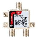 マスプロ 4K・8K衛星放送(3224MHz)対応 双方向 VU・BS・CS 1分岐器 1DC10FW (1DC10FRW 後継機種)