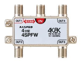 マスプロ 4K・8K衛星放送(3224MHz)対応 1端子電流通過型 双方向 VU・BS・CS 4分配器 4SPFW (4SPFRW 後継機種)