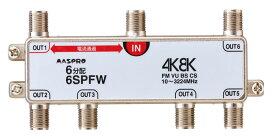 マスプロ 4K・8K衛星放送(3224MHz)対応 1端子電流通過型 双方向 VU・BS・CS 6分配器 6SPFW (6SPFRW 後継機種)