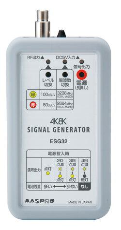 〔送料無料〕マスプロ4K・8K衛星放送(BS左旋・CS左旋)対応信号発生器ESG32