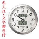 名入れ時計 文字入れ付き 設定した時間にチャイムを鳴らす壁掛け時計 リズム 電波時計 4FN404SR19 取り寄せ品