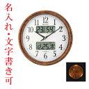 名入れ時計 文字書き代金込み 壁掛け時計 ライト付 温湿度計 カレンダー付 電波時計 4FY617SR23 取り寄せ品