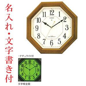 シチズン CITIZEN 電波時計 壁掛け時計 蓄光塗料 光る 木枠 六角形 掛時計 ネムリーナ 4MY645-006 名入れ 文字書き付き 取り寄せ品