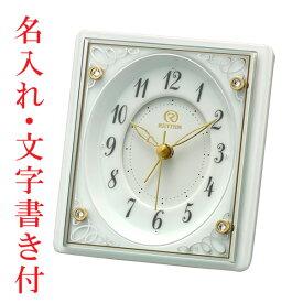 名入れ 文字書き付 リズム時計 RHYTHM 有田焼 磁器 白磁 置き時計 置時計 4SE564HG03 取り寄せ品