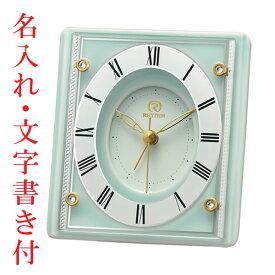 名入れ 文字書き付 リズム時計 RHYTHM 有田焼 磁器 青磁 置き時計 置時計 4SE564HG05 取り寄せ品