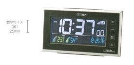 シチズン 電波時計 CITIZEN 家庭用コンセント使用 デジタル 電子音 目覚まし時計 8RZ121-002 パルデジット 文字入れ対応《有料》 取り寄せ品 【コンビニ受取対応商品】