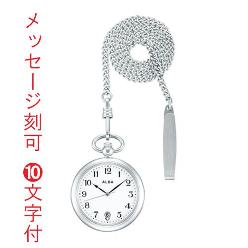 名入れ 刻印10文字付 アルバ ALBA 懐中時計 AQGK447 ポケットウオッチ 鎖つき 代金引換不可 取り寄せ品