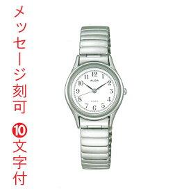名入れ 名前 刻印 10文字付 ジャバラ 腕時計 レディース ALBA アルバ 伸縮バンド AQHK439 電池式 蛇腹バンド じゃばら 伸び縮み代金引換不可