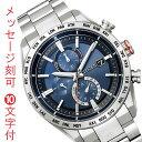 名前 名入れ 刻印10文字付 シチズン CITIZEN アテッサ ATTESA ACT Line ソーラー 電波時計 クロノグラフ メンズ腕時計 AT8181-63L 取り…