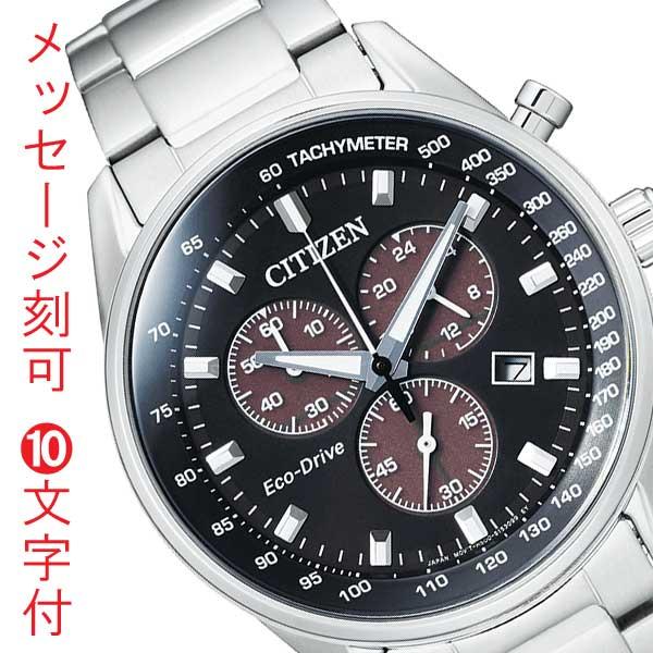 名入れ 腕時計 刻印10文字付 クロノグラフ AT2390-58E ソーラー時計 シチズン コレクション CITIZEN メンズ 取り寄せ品 代金引換不可