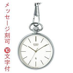名入れ時計 刻印10文字付 シチズン CITIZEN 懐中時計 BC0420-61A 提げ時計 ポケットウオッチ 鎖つき 取り寄せ品