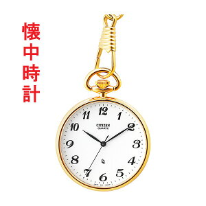 シチズン CITIZEN 懐中時計 BC0423-54A 提げ時計 ポケットウオッチ 鎖つき 【刻印対応、有料】 【取り寄せ品】