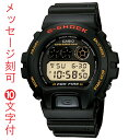 腕時計 メンズ カシオ CASIO Gショック G-SHOCK DW-6900B-9 名入れ 刻印10文字付 代金引換不可
