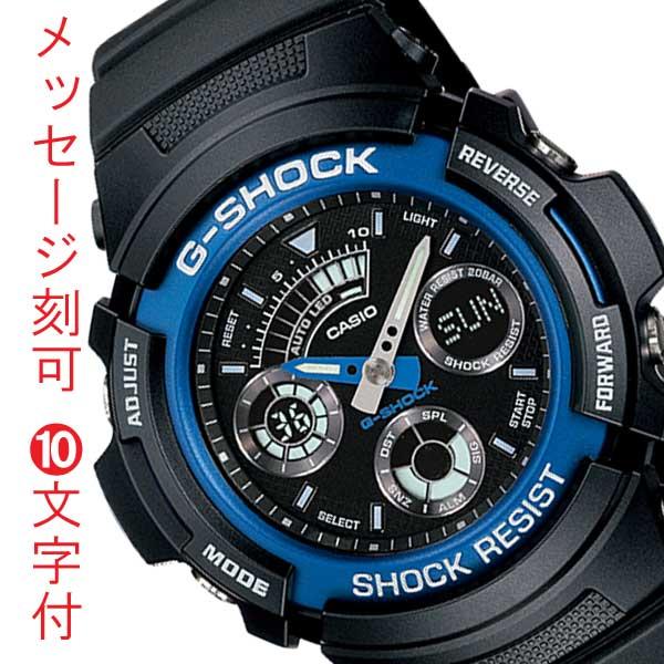 名入れ 時計 刻印10文字付 カシオ Gショック AW-591-2AJF CASIO G-SHOCK メンズ腕時計 アナデジ 国内正規品 代金引換不可 取り寄せ品