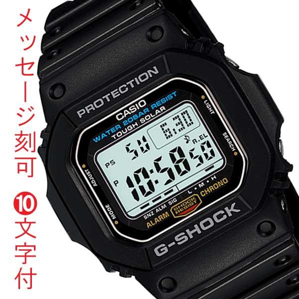 裏ブタ刻印10文字つき 文字名入れ G-5600E-1JF ソーラートケイ Gショック G-SHOCK メンズ 男性用 腕時計 カシオ CASIO 代金引換不可 取り寄せ品