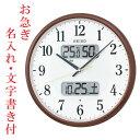 お急ぎ便 名入れ 時計 文字 温度 湿度 デジタルカレンダー 電波時計 壁掛け時計 掛時計 KX383B セイコー SEIKO 記念品 御祝
