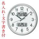 名入れ 時計 文字入れ付き 温度・湿度・デジタルカレンダー 電波時計 壁掛け時計 掛時計 KX383S セイコー SEIKO 取り寄せ品