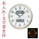 名入れ 時計 文字入れ付き 暗くなるとライトが点灯する壁掛け時計 温度・湿度・デジタルカレンダー 電波時計 掛時計 KX384S セイコー S…